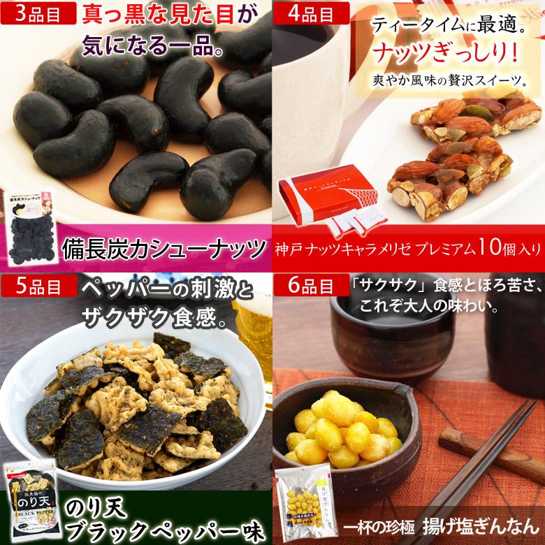 納会・新年会セット伍魚福袋3〜6品目