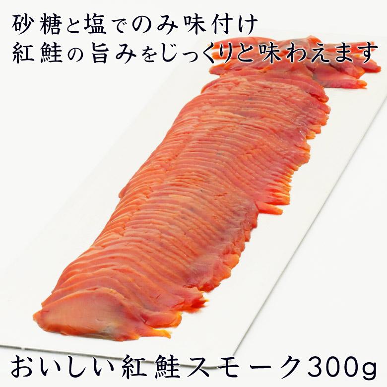 おいしい紅鮭スモーク300g