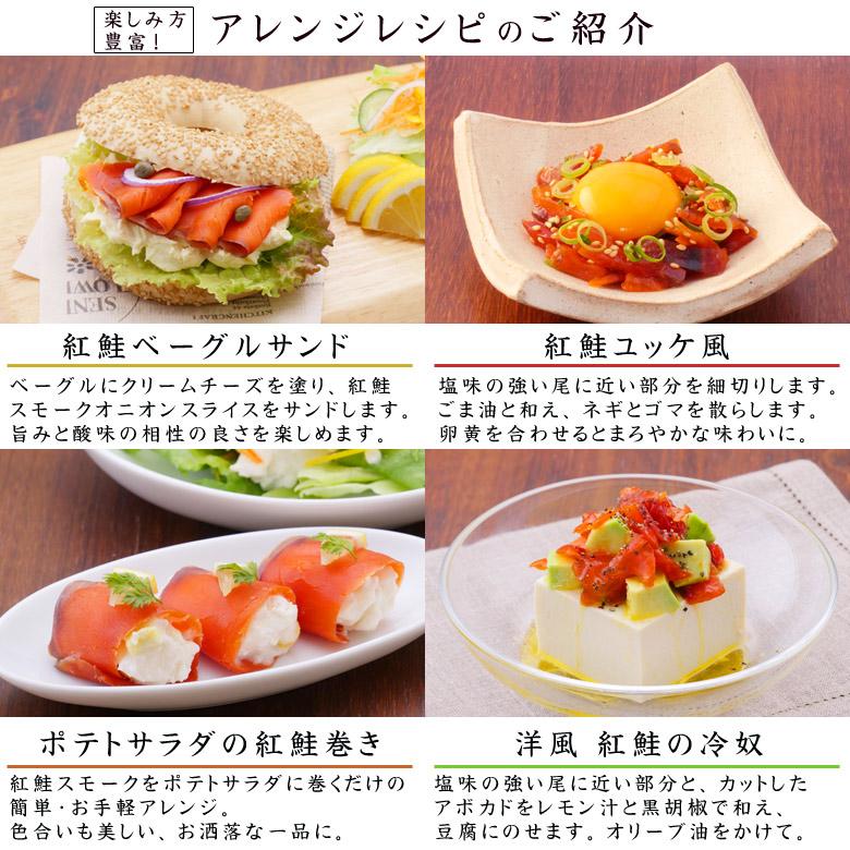 おいしい紅鮭スモークアレンジ