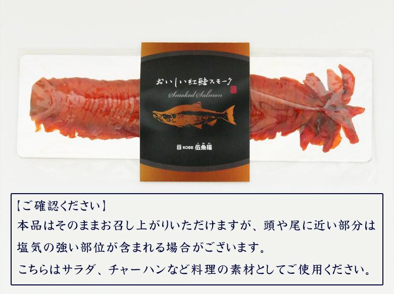 おいしい紅鮭スモーク外観