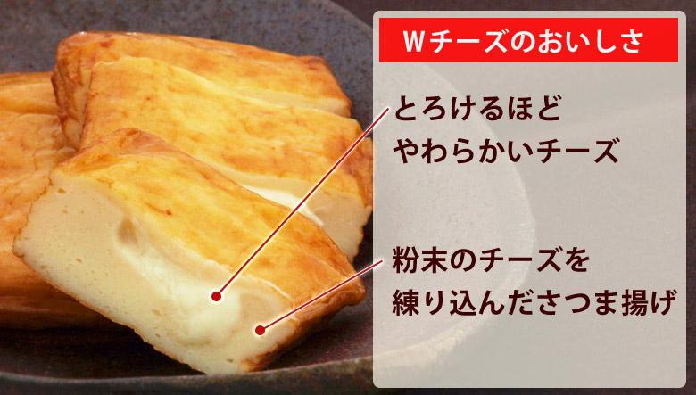 伍魚福のチーズさつま揚げ こだわりのWチーズ