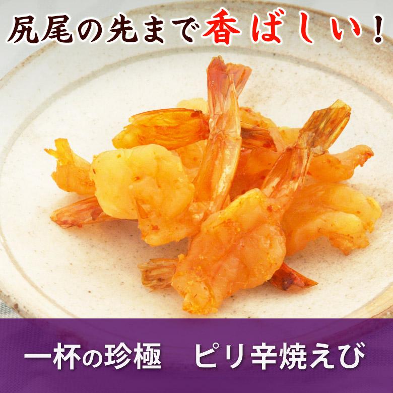 伍魚福の一杯の珍極)ピリ辛焼えび