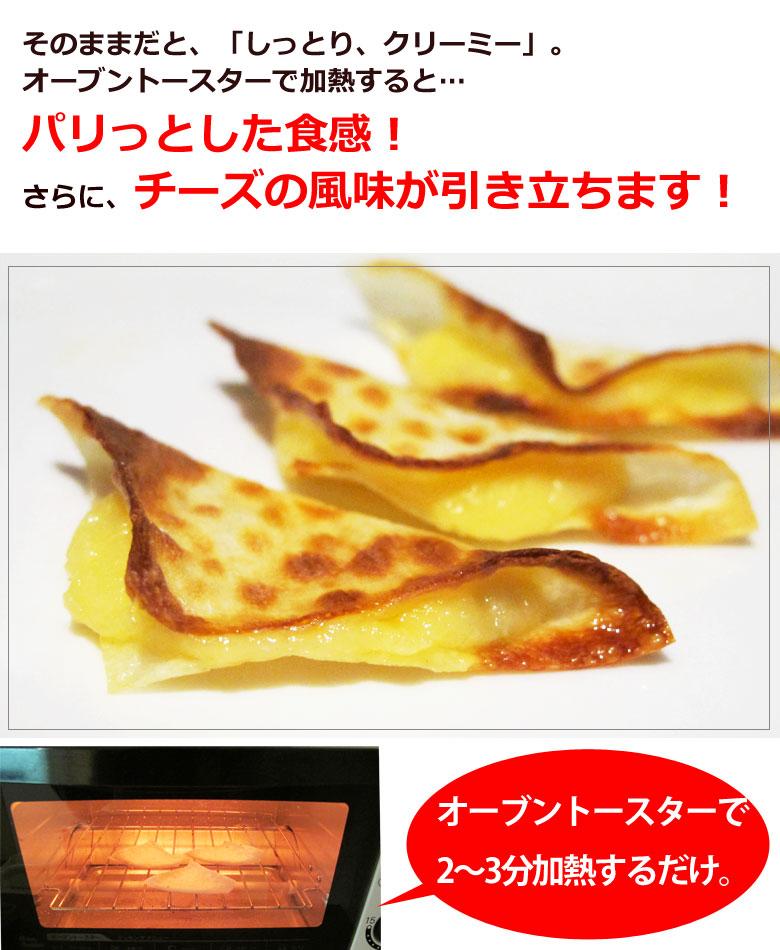 カマンベール入りチーズ生包みはそのままでも、焼いてもおいしい!