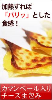 伍魚福のカマンベール入りチーズ生包み