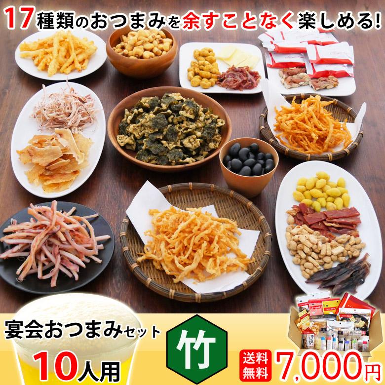 伍魚福の納会・新年会セット【竹】イメージ
