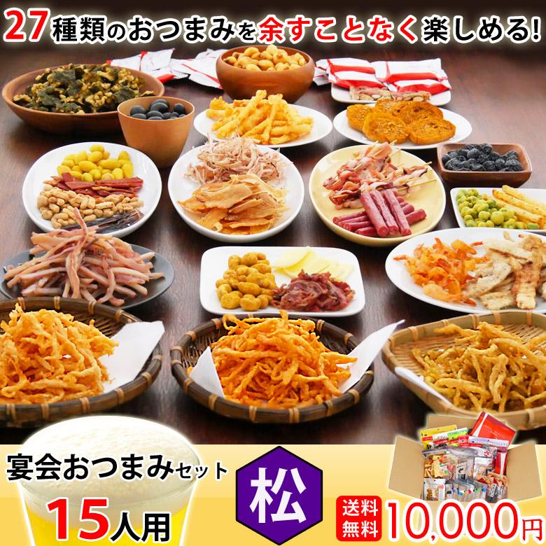 伍魚福の納会・新年会セット【松】イメージ