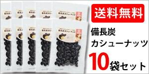 備長炭カシューナッツ10袋セット