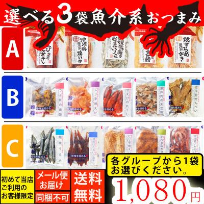 選べる魚介系4種