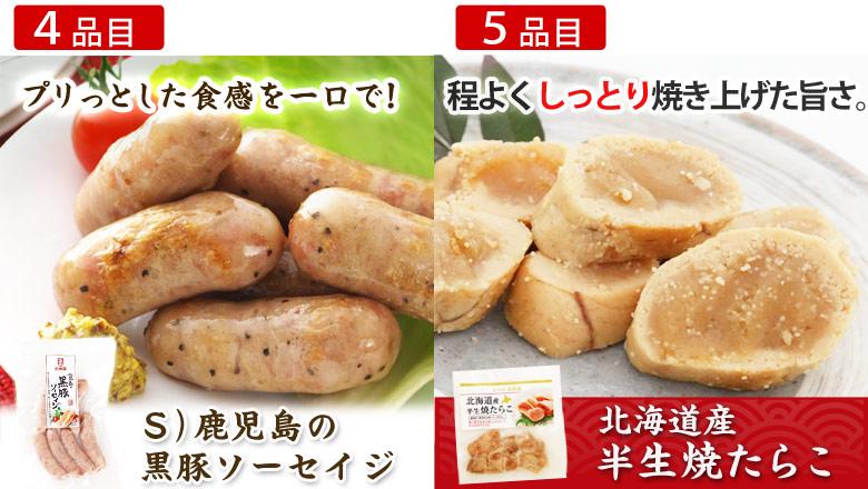 伍魚福袋4〜5品目