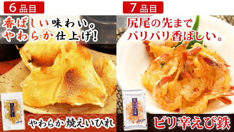 伍魚福袋6〜7品目