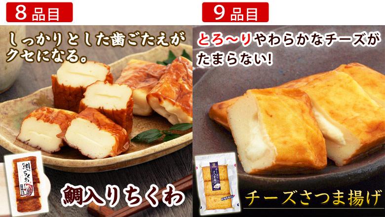 伍魚福袋8〜9品目