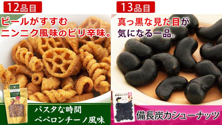 伍魚福袋11〜12品目
