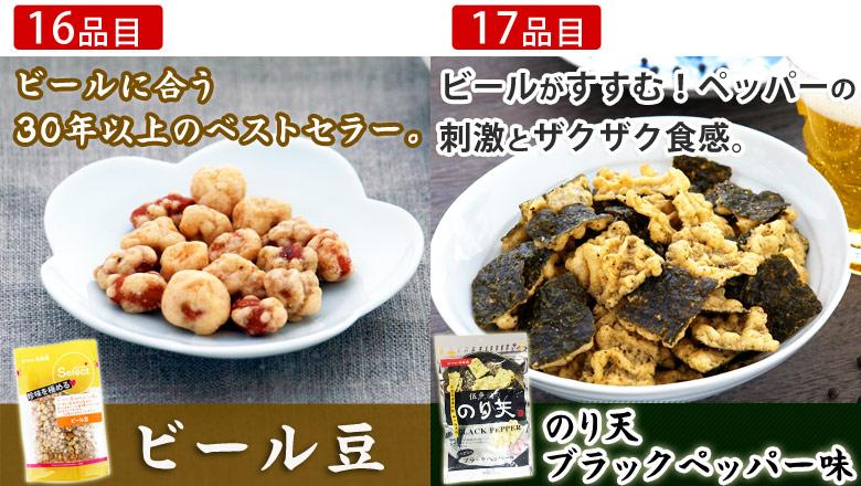 伍魚福袋15〜16品目