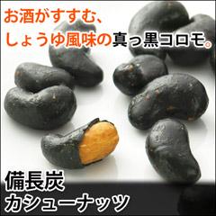 備長炭カシューナッツ