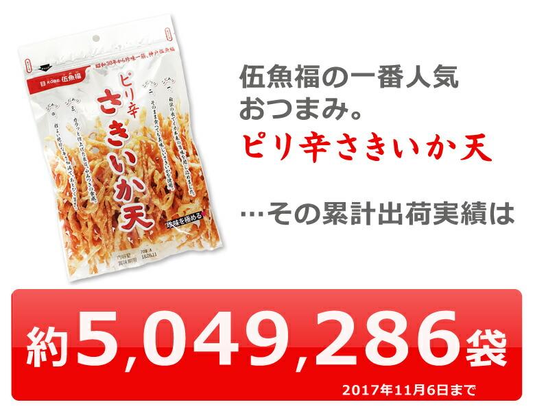 累計出荷数量約5,049,286袋