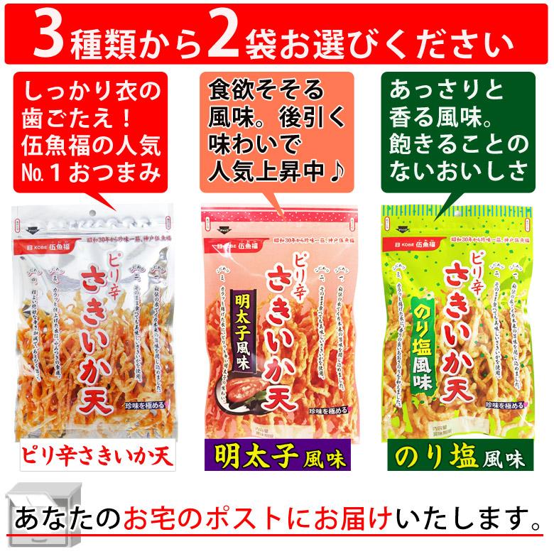 ピリ辛さきいか天3種類から2袋お選びください