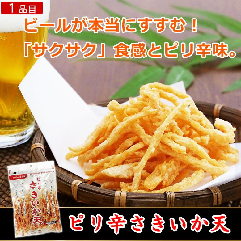 納会・新年会セット1品目