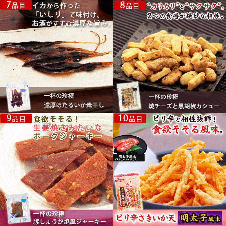 納会・新年会セット伍魚福袋7〜10品目