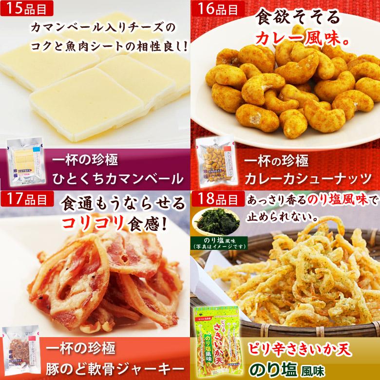 納会・新年会セット伍魚福袋15〜18品目