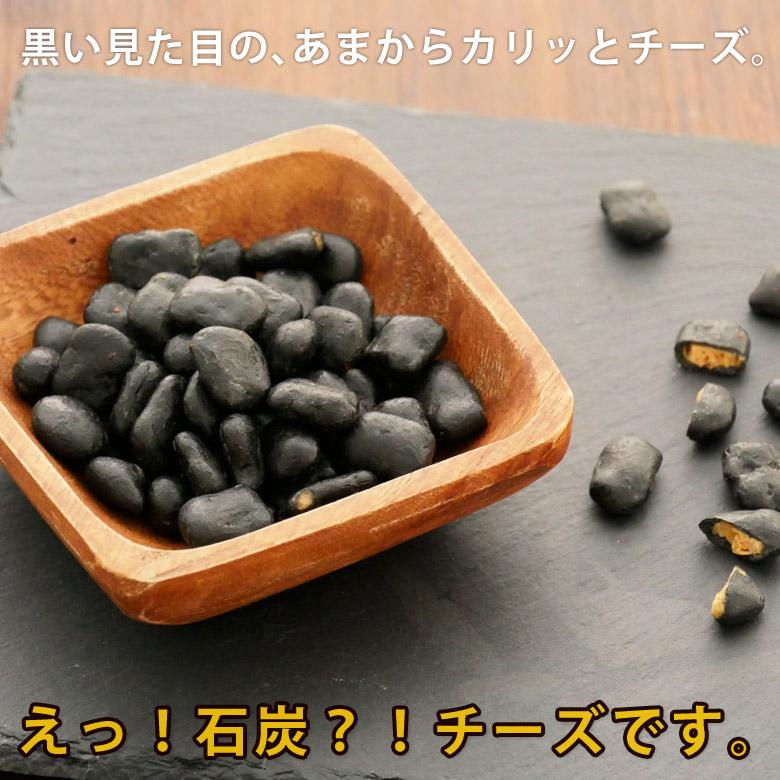 えっ!石炭?!チーズです。