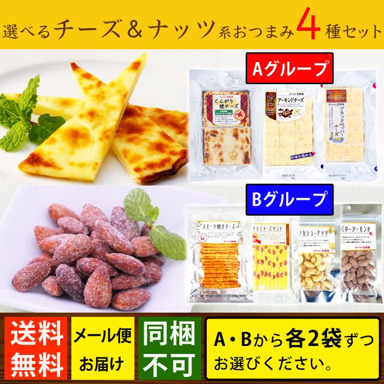 選べるチーズおつまみ4種セット