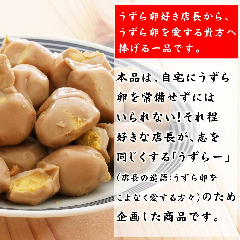 伍魚福の訳あり・うずらの煮卵の説明
