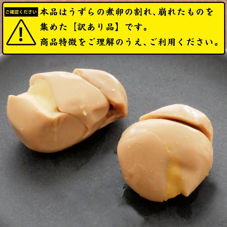伍魚福の訳あり・うずらの煮卵の注意