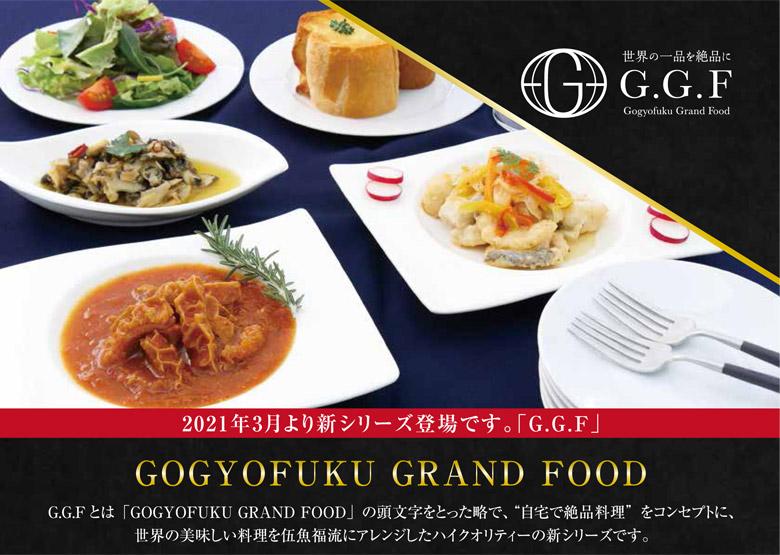 GGFシリーズ