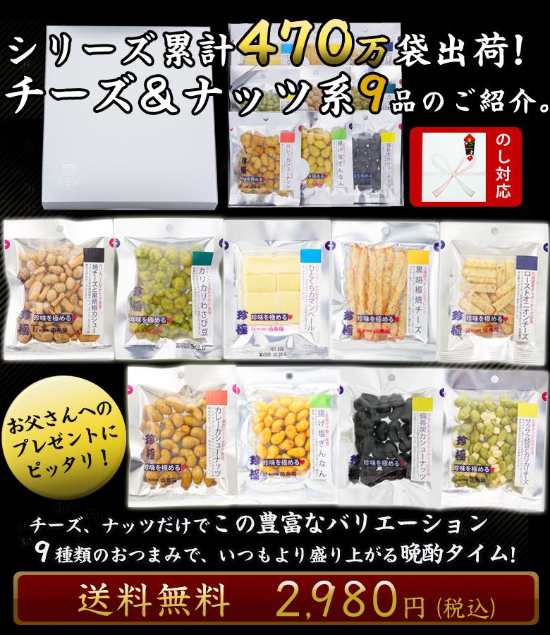 チーズ&ナッツ系9品セット2