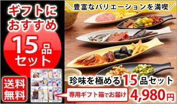 伍魚福珍味を極める15品セット