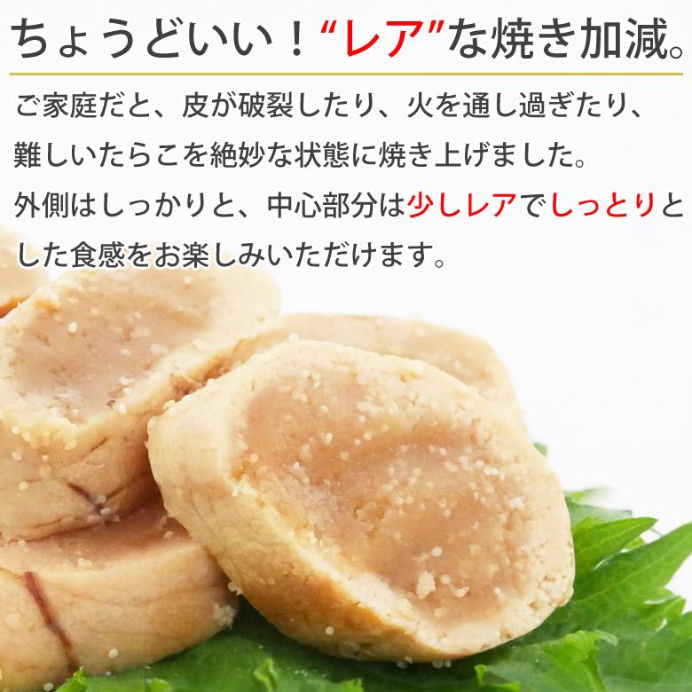 伍魚福の北海道産半生焼たらこ特徴