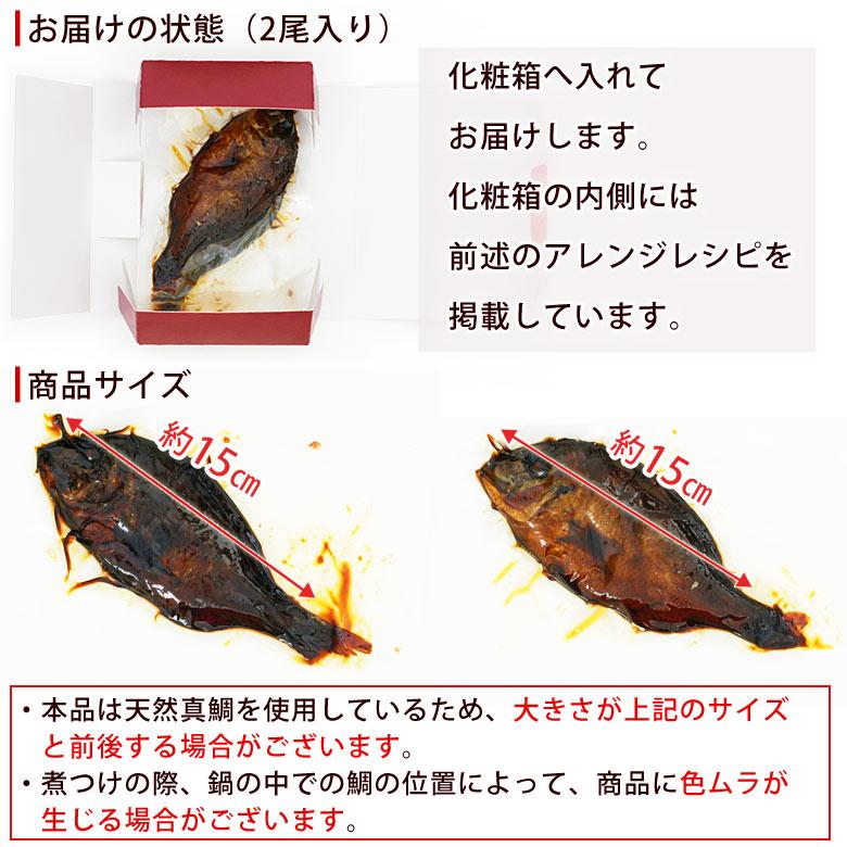 伍魚福の由良浜の焼き鯛のまるごと煮_お届けの状態