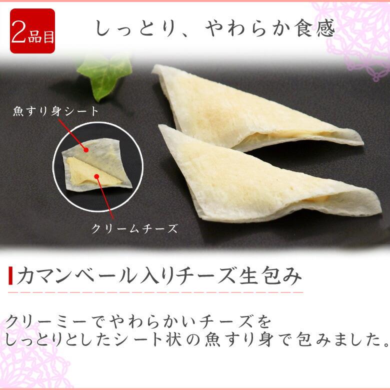伍魚福の女子会セット_カマンベール入りチーズ生包み