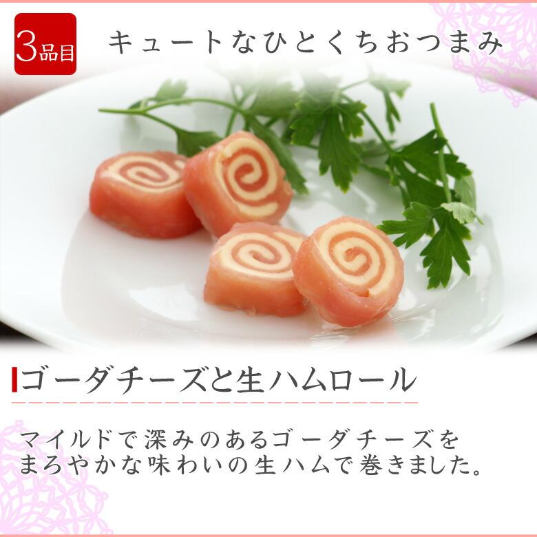 伍魚福の女子会セット_ゴーダチーズと生ハムロール