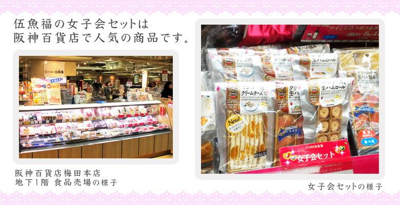 伍魚福の女子会セット_阪神店