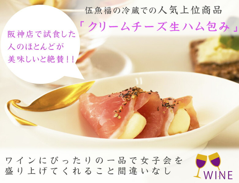 伍魚福のクリームチーズ推し_fv600