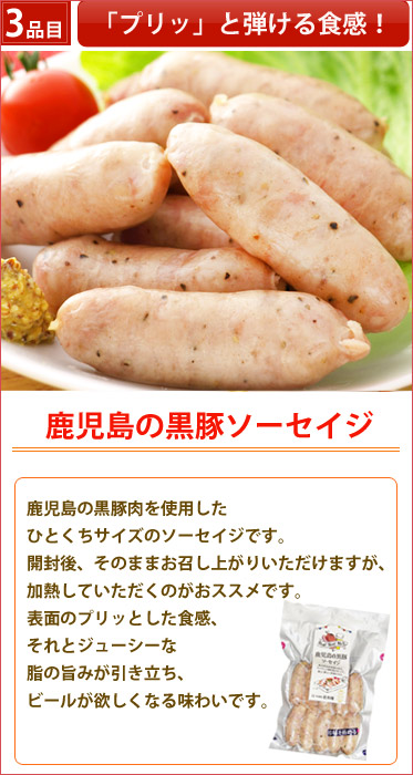 伍魚福黒豚ソーセイジ