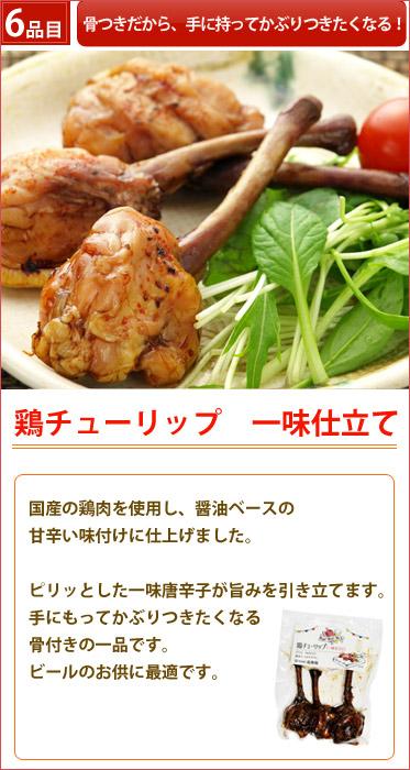 伍魚福鶏チューリップ