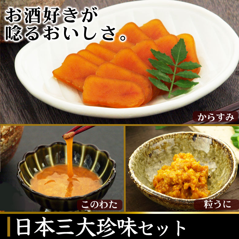 伍魚福の日本三大珍味とは