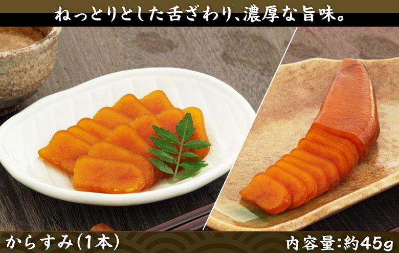 伍魚福の日本三大珍味1