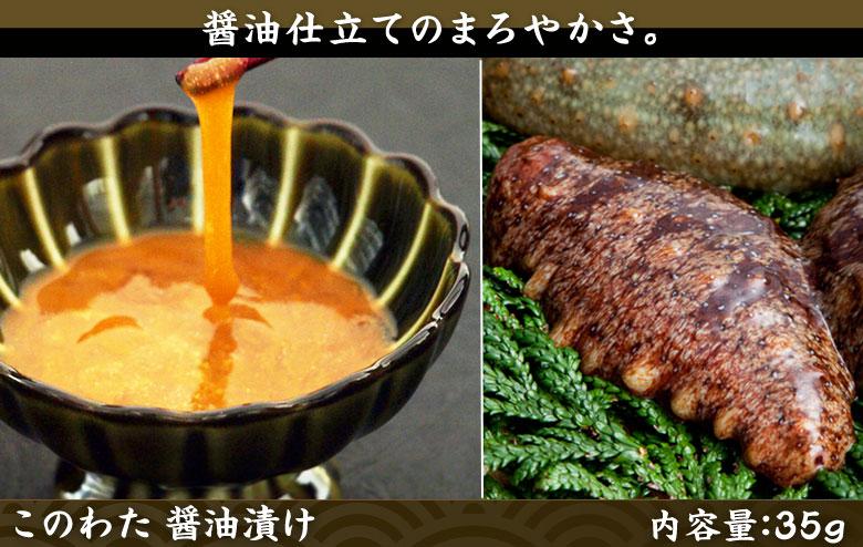 伍魚福の日本三大珍味2