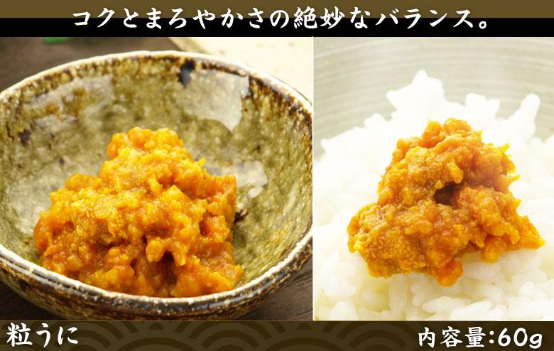 伍魚福の日本三大珍味3