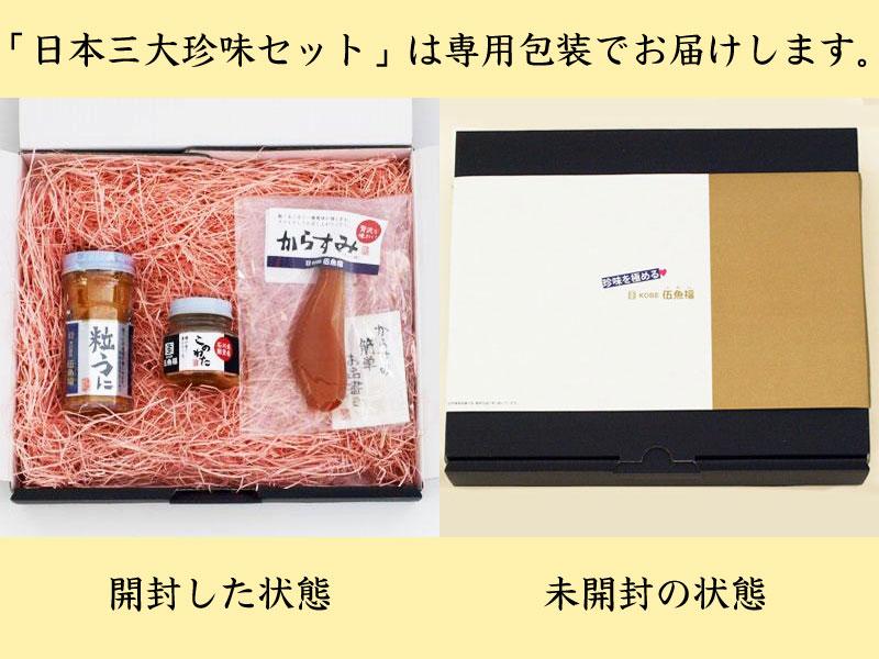 伍魚福の日本三大珍味仕様