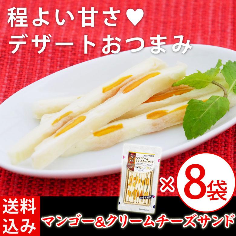 伍魚福送料込マンゴー&クリームチーズサンド8袋セット_fv