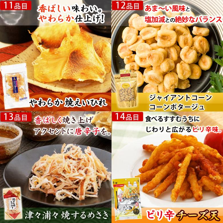 納会・新年会セット伍魚福袋11〜14品目