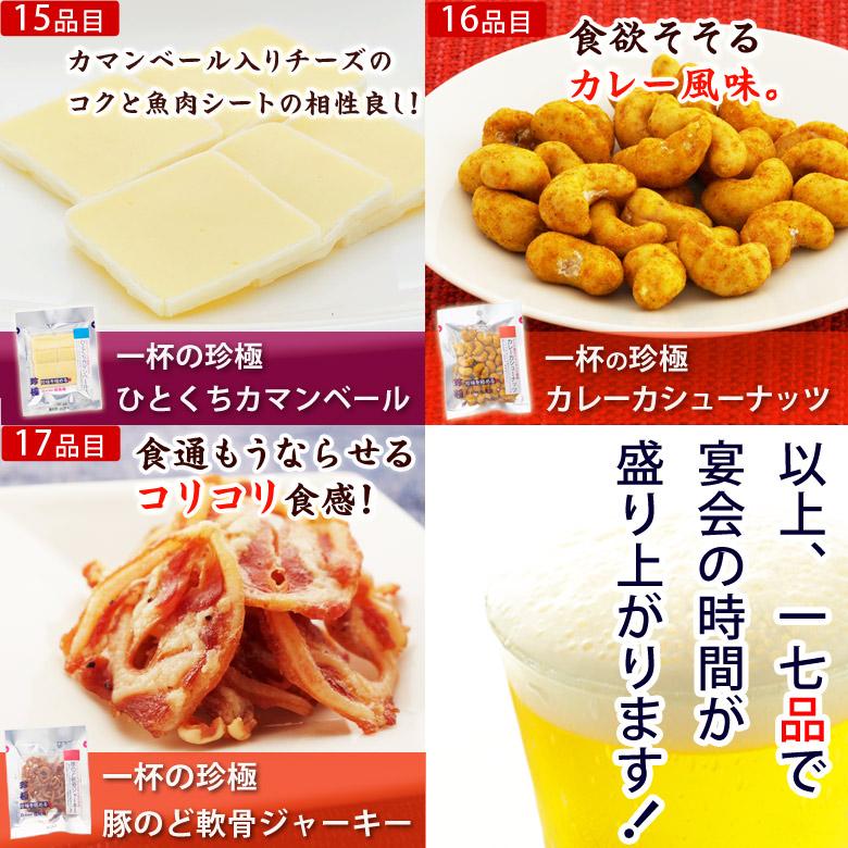 納会・新年会セット伍魚福袋15〜17品目