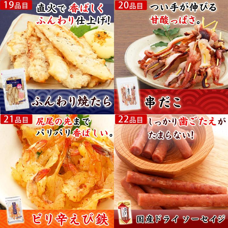 納会・新年会セット伍魚福袋19〜22品目