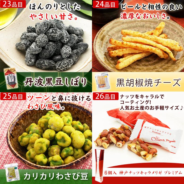納会・新年会セット伍魚福袋23〜26品目