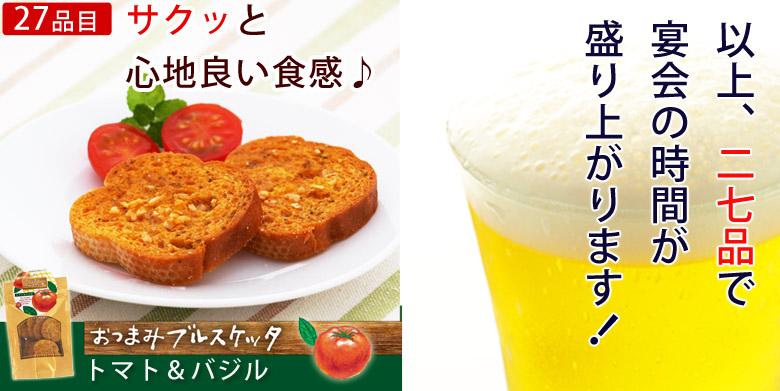 納会・新年会セット伍魚福袋27品目