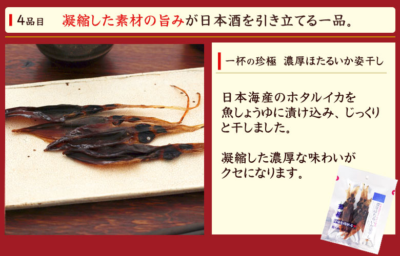 4品目伍魚福の一杯の珍極丸ごとほたるいか姿干し